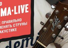 Как правильно поменять Струны на акустической Гитаре