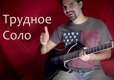 Как сыграть трудное гитарное соло