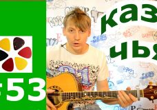 Казачья (Атаман) — Сектор газа на гитаре разбор, кавер, бой, аккорды, как играть