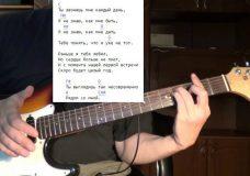Кино (В.Цой) — Ты выглядишь так несовременно рядом со мной. Как играть на гитаре