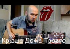 Крыша Дома Твоего — гитара фингерстайл (урок 66)