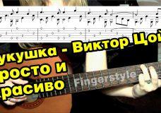 Кукушка — Виктор Цой (гр. Кино) На гитаре разбор fingerstyle