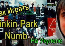 Linkin Park — Numb (Видео Урок Как Играть На Укулеле) Разбор