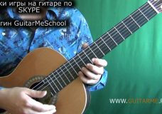 LISTENING TO THE WIND — Guitar Lesson 3. FINAL