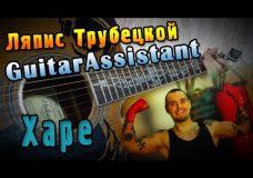 Ляпис Трубецкой — Харе (Урок под гитару)