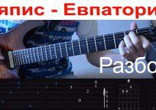 Ляпис Трубецкой Евпатория Разбор на гитаре с табами