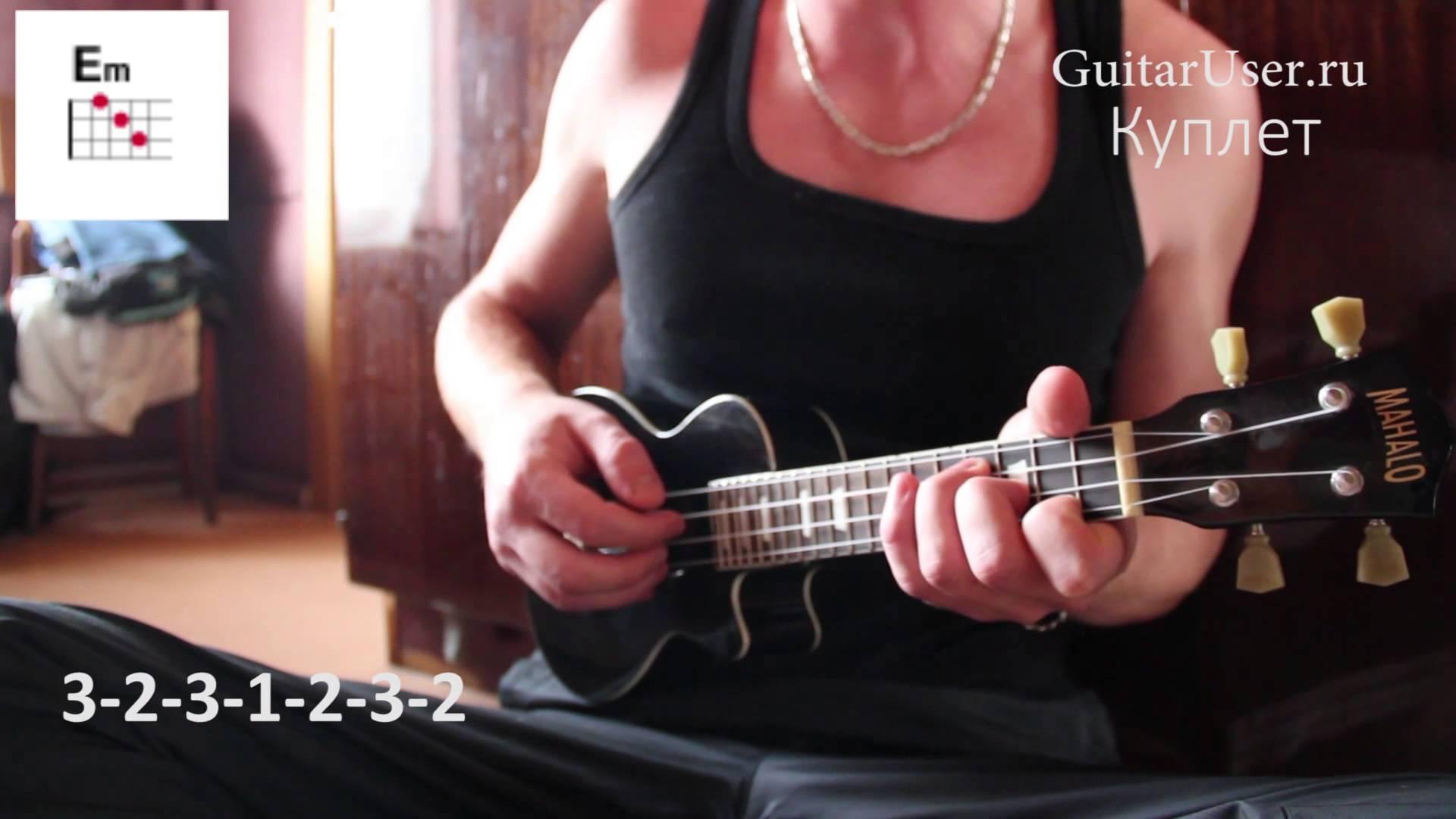 Ляпис Трубецкой Я верю (Урок игры на укулеле)