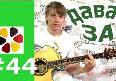 Любэ- Давай за на гитаре, разбор, вступление, бой, аккорды, куплет припев.