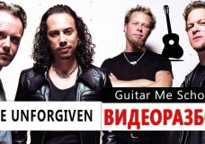 METALLICA — The Unforgiven — acoustic cover by Alexander Chuyko