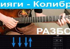 Мияги Колибри. Разбор на гитаре (оригинал БЕЗ БАРРЭ)