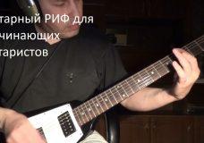 Мой очередной гитарный риф для начинающих гитаристов