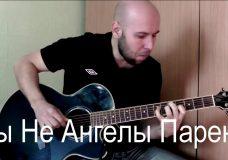 Мы Не Ангелы Парень — Fingerstyle Guitar Cover