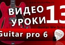 Начальный курс по Guitar Pro 6. Урок 13 — ЗАТАКТ