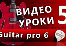 Начальный курс по Guitar Pro 6. Урок 5 — ОКТАВЫ