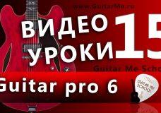 Начальный курс по Guitar Pro 6. Урок 15 — ГИТАРНЫЙ БОЙ