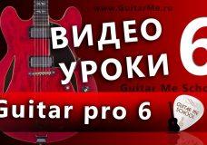 Начальный курс по Guitar Pro 6. Урок 6 — ДВУХГОЛОСИЕ
