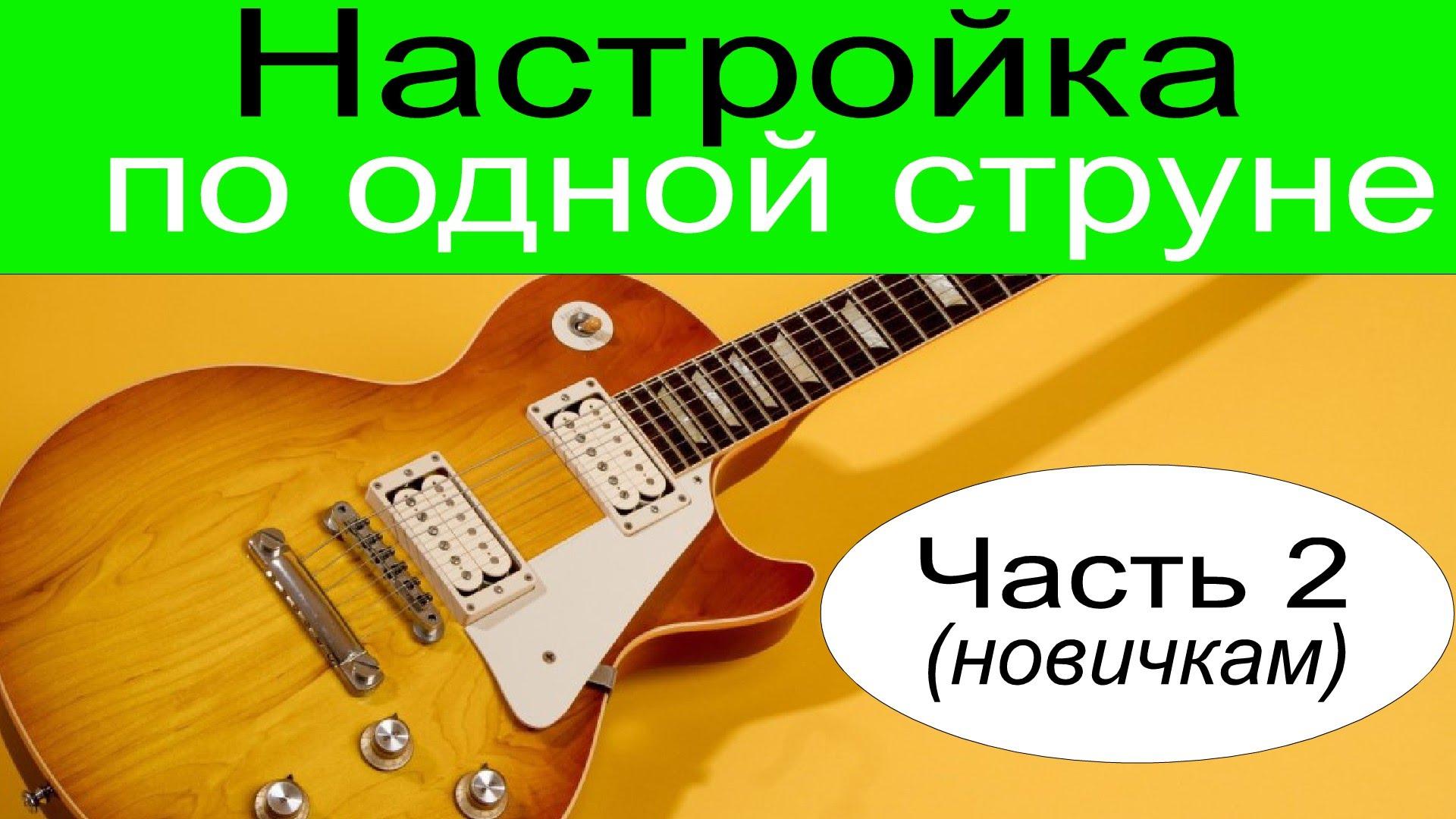 Настройка гитары для начинающих. Часть 2. По одной струне