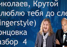 Николаев, Крутой — Я люблю тебя до слез (fingerstyle) концовка