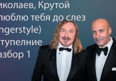 Николаев, Крутой — Я люблю тебя до слез (fingerstyle) Вступелние