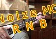 Noize MC — RNB. Как играть на гитаре