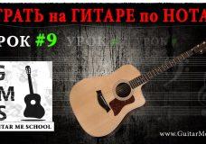 НОТНАЯ ГРАМОТА для гитаристов — Урок 9. НОТЫ НА ГРИФЕ