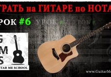 НОТНАЯ ГРАМОТА для гитаристов — Урок 6. РАЗМЕРЫ