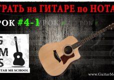 НОТНАЯ ГРАМОТА для гитаристов — Урок 4-1. 8-ые и 16-тые