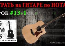 НОТНАЯ ГРАМОТА для гитаристов — Урок 13. ПЬЕСА 3