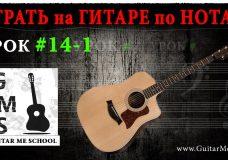 НОТНАЯ ГРАМОТА для гитаристов — Урок 14-1. ПЬЕСА 4