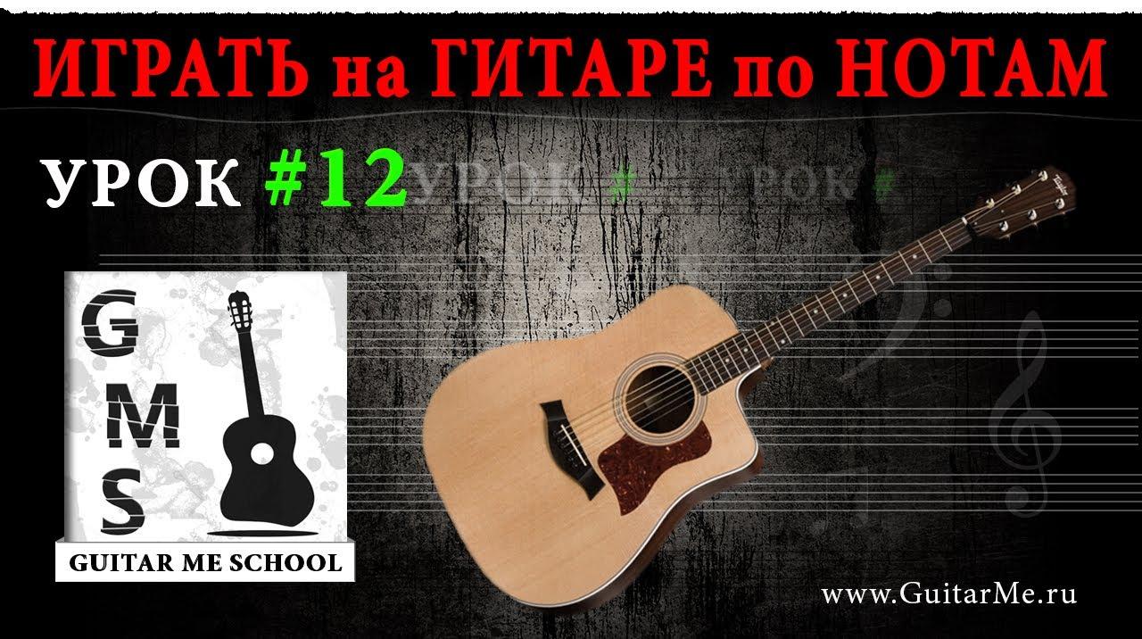 НОТНАЯ ГРАМОТА для гитаристов — Урок 12. ПЬЕСА 2