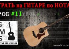 НОТНАЯ ГРАМОТА для гитаристов — Урок 11. ПЕРВАЯ ПЬЕСА