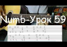 Numb — Linkin Park Fingerstyle Guitar Пошаговый Урок (59)