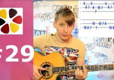 Обучение игре на акустике ,уроки игры на гитаре с нуля (урок29) играем соло