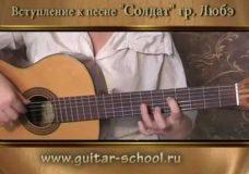 Обучение игре на гитаре. Любэ Солдат — вступление. Видеоурок игры на гитаре.