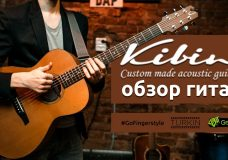 Обзор гитар Kibin (демо) Go Fingerstyle