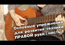 Основные упражнения на гитаре для развития техники правой руки часть 1
