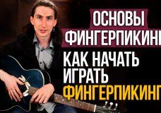 Основы фингерпикинга — Как играть Фингерпикингом на гитаре