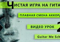 ПЛАВНАЯ СМЕНА АККОРДОВ на гитаре — ЧИСТАЯ ИГРА. Урок 2