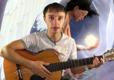 Пономарев — а мы не ангелы, парень (разбор песни) как играть на гитаре
