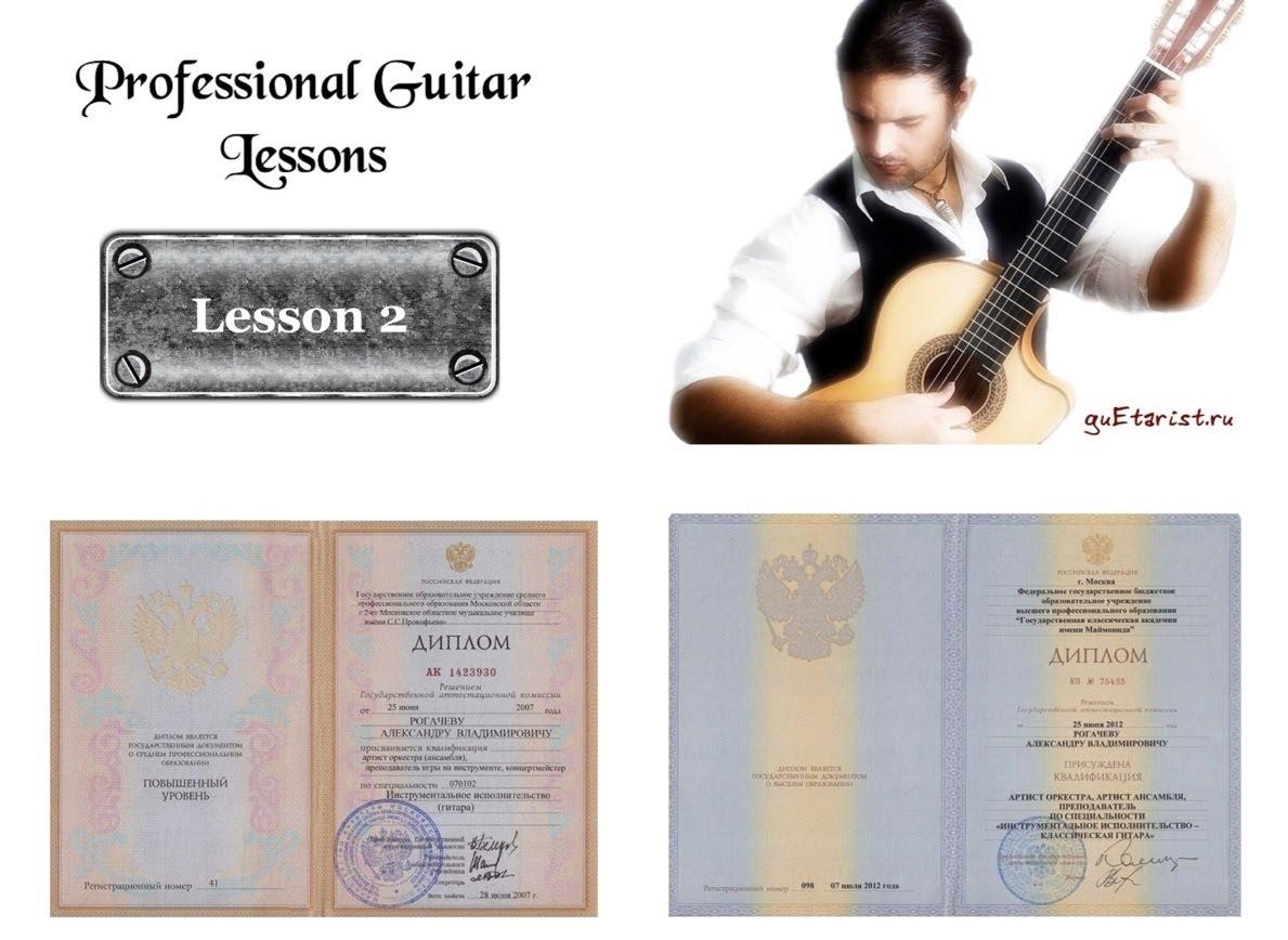 Профессиональный Курс Игры на Гитаре — урок 2