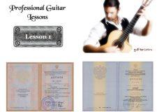 Профессиональный Курс Игры на Гитаре — урок 1
