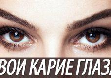 Разбор, аккорды песни — Твои карие глаза — Ахра