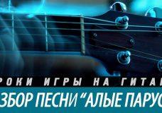 Разбор и аккорды песни 'Алые паруса' на гитаре