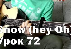 Red Hot Chili Peppers — Snow фингерстайл гитара (урок 72)