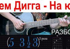 Рем Дигга — На юг. Разбор на гитаре (БЕЗ БАРРЭ)