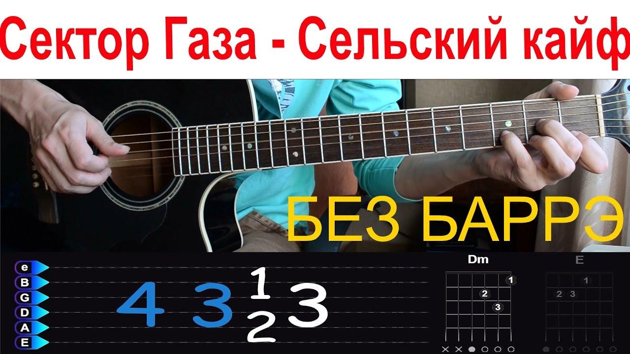 Сектор газа — Сельский кайф. Разбор на гитаре БЕЗ БАРРЭ