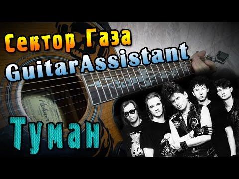 Сектор Газа — Туман (Урок под гитару)