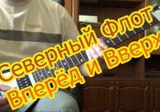 Северный Флот Вперёд и Вверх (Как играть на гитаре)