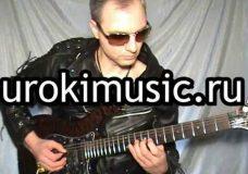 Школа музыки, соло гитара — 01 urokimusic