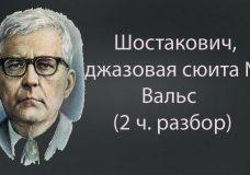 Шостакович, джазовая сюита 2 — Вальс (2 ч. разбор)